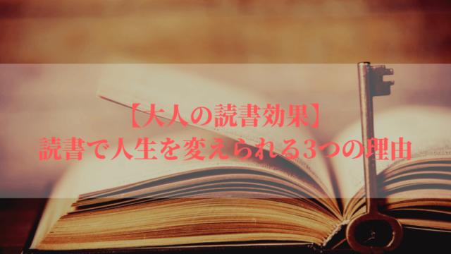 【大人の読書効果】 読書で人生を変えられる3つの理由