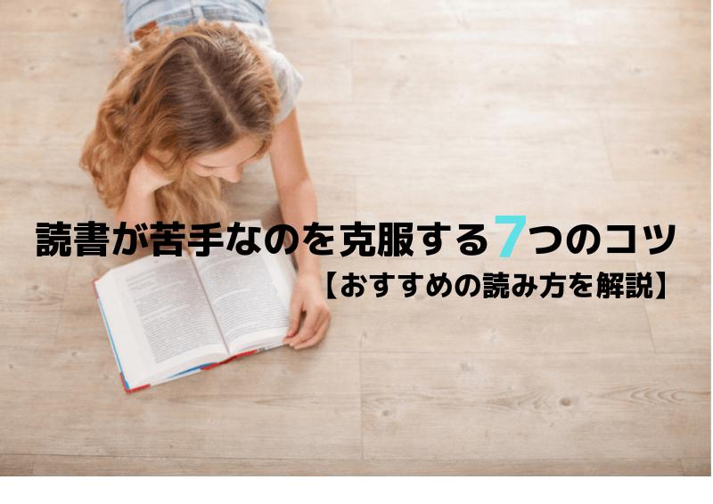 読書が苦手なのを克服する7つのコツ