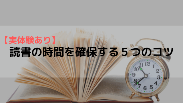 読書の時間を確保する5つのコツ