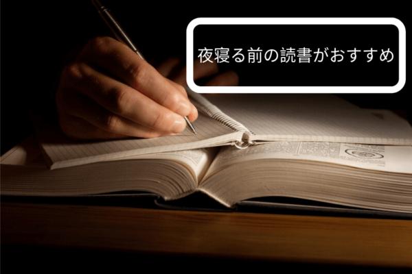 読書におすすめの時間帯は夜寝る前