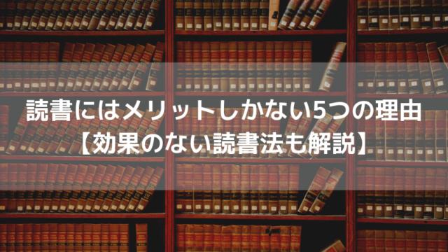 読書にはメリットしかない5つの理由【効果のない読書法も解説】