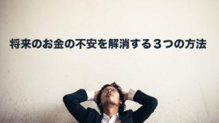 将来のお金の不安を解消する3つの方法