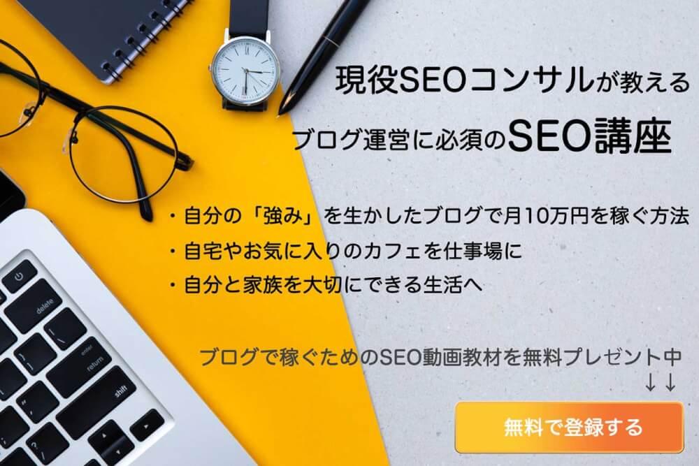 SEO講座無料登録バナー