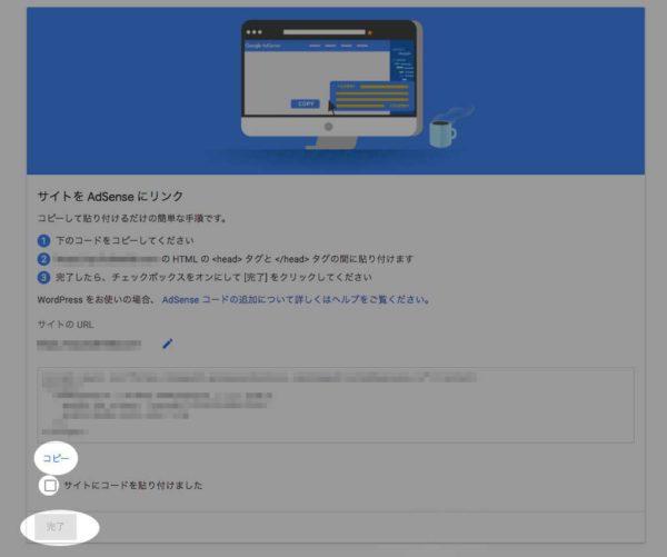 Googleアドセンスのコード画面