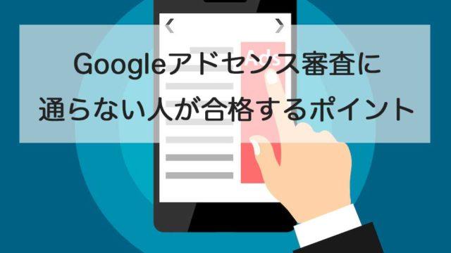 【2019年】Googleアドセンス審査に通らない人が合格するポイント