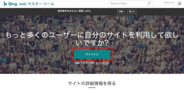 Bingウェブマスターツールトップページのサインインボタン