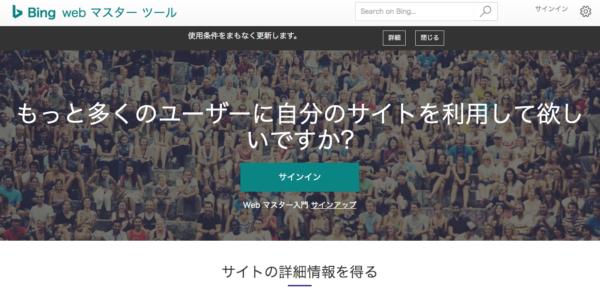 Bingウェブマスターツールトップページ