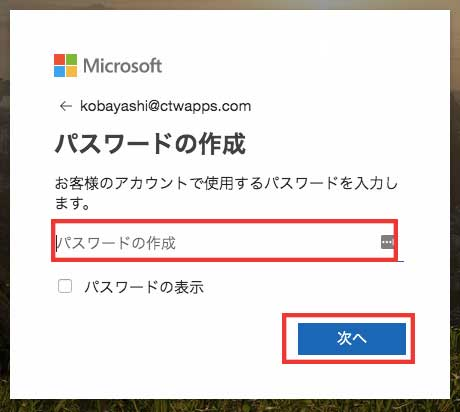 Microsoftのパスワード作成