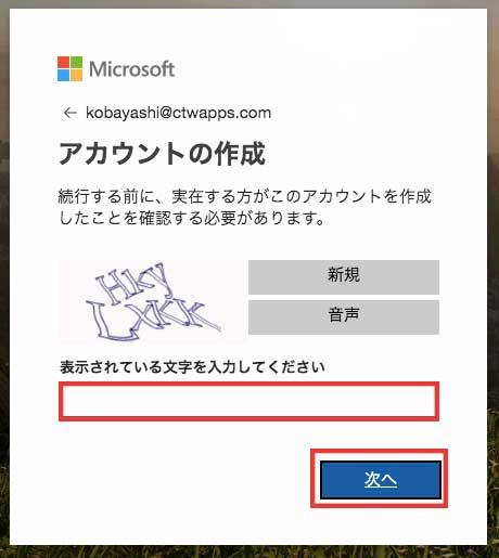 Microsoftアカウントの文字入力