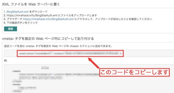 Bingウェブマスターツールの所有権確認