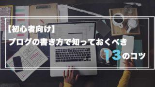 【初心者向け】ブログの書き方で最低限知っておくべき13のコツ