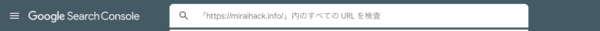 Search ConsoleのURL入力バー