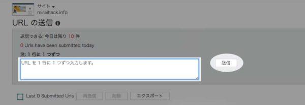 BingウェブマスターツールのURL送信画面
