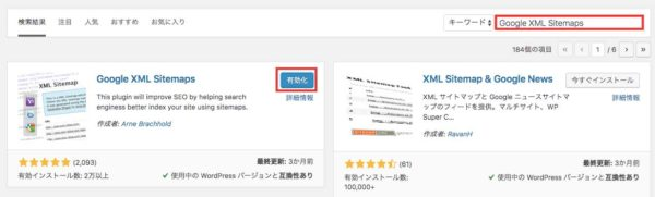 Google XML Sitemapのインストール