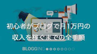 【ブログの始め方】初心者が月1万円の収入を稼ぐまでの全手順