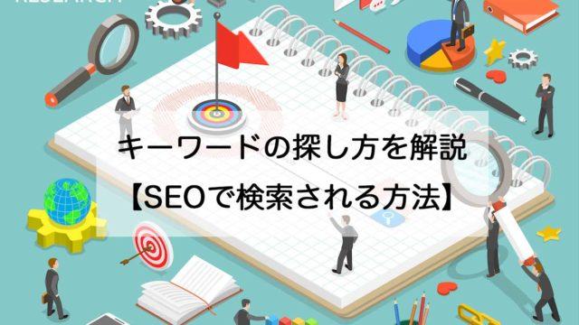 【ブログ】キーワードの探し方を解説【SEOで検索される方法】