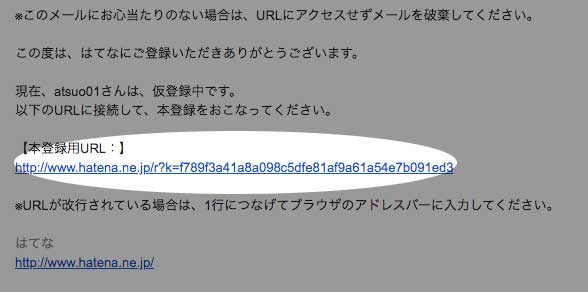 はてなユーザー登録用URLのメール画像