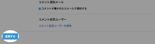 はてなブログの設定の変更するボタン