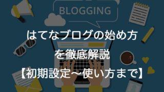 【初心者向け】はてなブログの始め方を徹底解説【初期設定〜使い方まで】