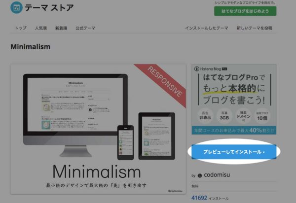Minimalismのインストール画面