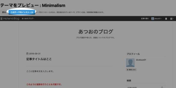はてなブログテーマのインストール画面