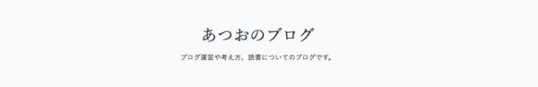 あつおのブログのトップページの画面