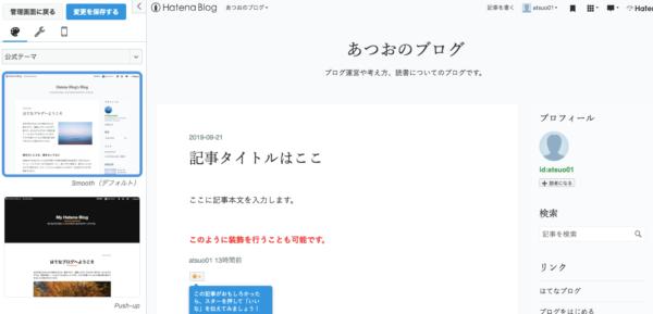 はてなブログのデザイン設定画面