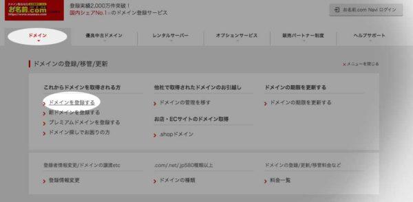 お名前.comのドメイン一覧
