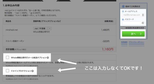 お名前.comドメインの料金確認画面