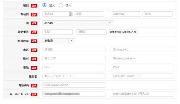 お名前.comの個人情報入力画面