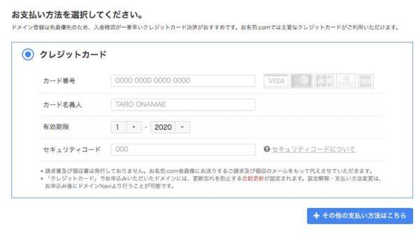 お名前.comのクレジット情報入力画面