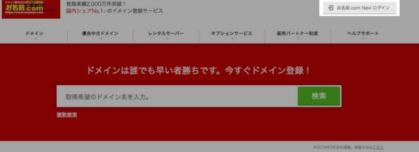 お名前.com Naviのログインボタン