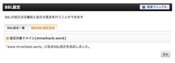 エックスサーバーの独自SSL設定完了画面