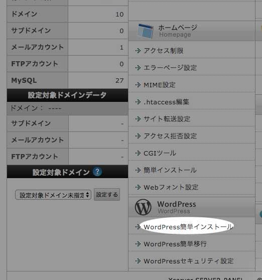 サーバーパネルのWordPress簡単インストール