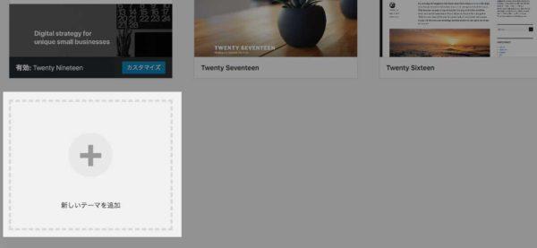 WordPressの新しいテーマを追加ボタン