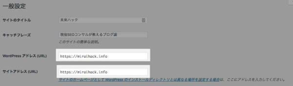 ワードプレスの一般設定画面