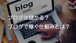 【ブログは儲かる?】ブログで稼ぐ仕組みと成功のコツとは?