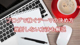 【初心者】ブログで稼ぐテーマの決め方【挫折しない方法も解説】