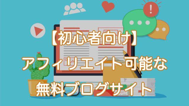 【初心者向け】アフィリエイト可能な無料ブログサイト【徹底比較】