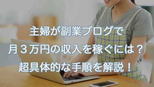 主婦が副業ブログで月3万円の収入を稼ぐには?超具体的な手順を解説!