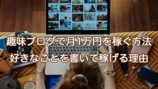 趣味ブログで月1万円を稼ぐ方法|好きなことを書いて稼げる理由とは?