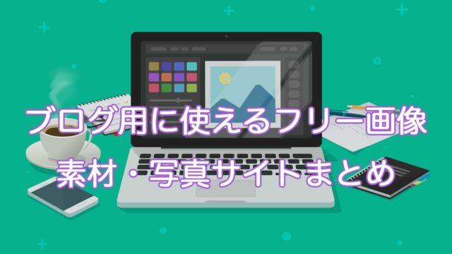 【無料】ブログ用に使えるフリー画像素材・写真サイトまとめ