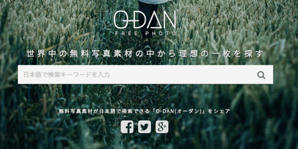 O-DANのファーストビュー
