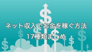 ネット収入でお金を稼ぐ方法17種類まとめ【副業におすすめです】