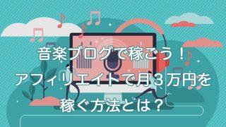 音楽ブログで稼ごう!アフィリエイトで月3万円を稼ぐ方法とは?