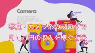 写真・カメラ系のブログで月1万円の収入を稼ぐ方法【副業にもおすすめ】