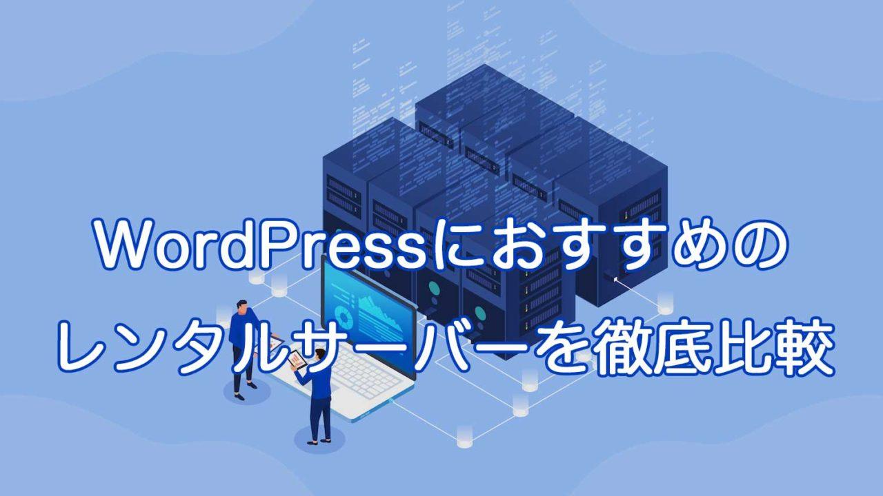 WordPressにおすすめのレンタルサーバー5社を徹底比較【初心者向け】