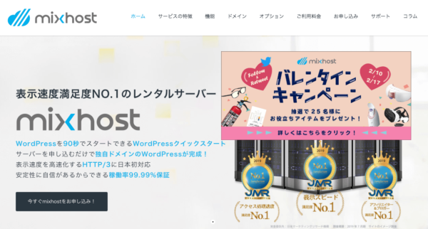 Mixhostのトップページ